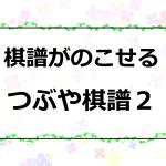 棋譜を残せる「つぶや棋譜2」の使い方を解説!