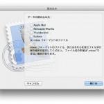 【覚え書き】Gmailのバックアップデータ(mbox形式)を他のメールアプリに読み込む方法