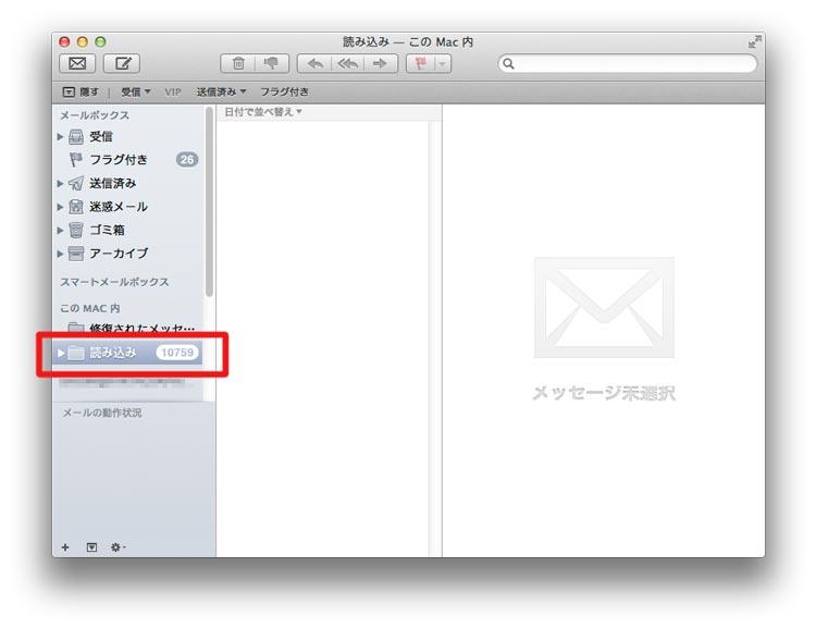 Mac OS 10.9.5の画面です