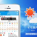 デザインを担当しているiOS版お天気アプリ「そら案内」に熱中症情報が表示されるようになりました!