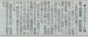 東京シューレ_性被害_信濃毎日新聞_2019年7月4日朝刊29面