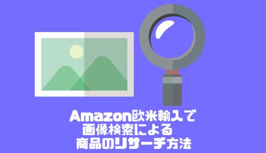 Amazon欧米輸入で画像検索による商品のリサーチ方法