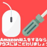 Amazon輸入をするならマウスにはこだわりましょう