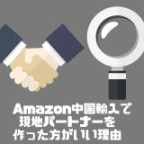 Amazon中国輸入で現地パートナーを作った方がいい理由