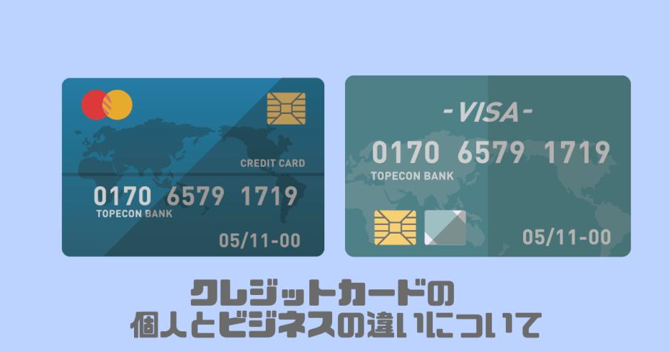 クレジットカードの個人とビジネスの違いについて