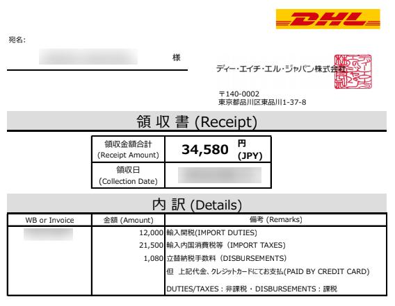 DHLの領収書