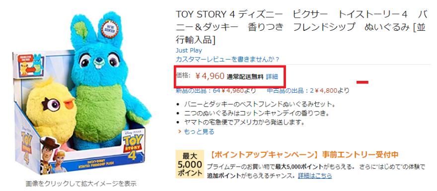 同じ商品を日本で見てみると