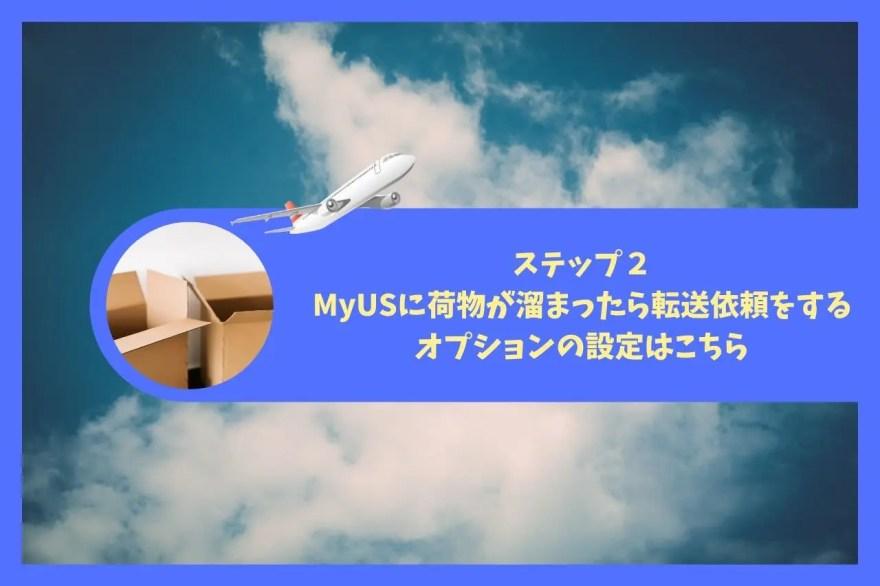 【ステップ2】MyUSに荷物が溜まったら転送依頼をする【オプション設定はこちら】