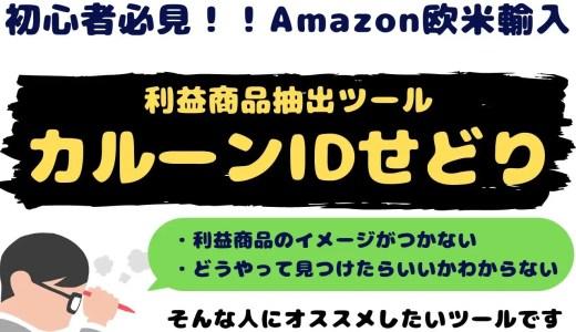 【初心者必見】カルーンIDせどりとは【Amazon.comの利益商品を数クリックで教えてくれます】