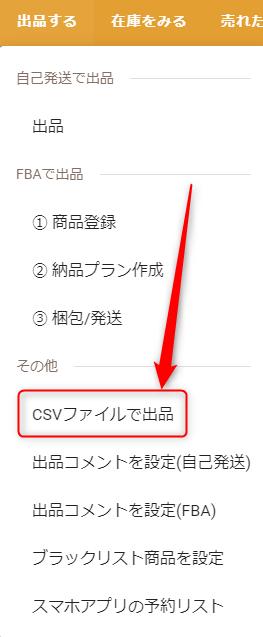 CSVファイルで出品をクリック