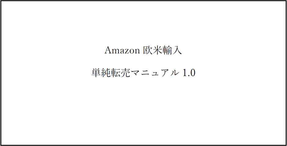 ヒコマのAmazon欧米輸入教材について【Amazon欧米輸入に教材は必要か?】