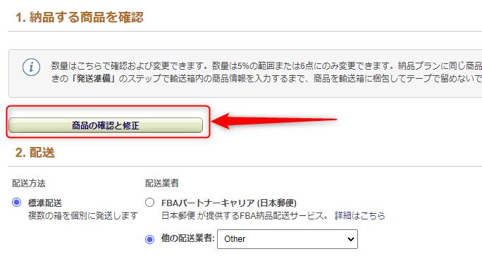「商品の確認と訂正」をクリック