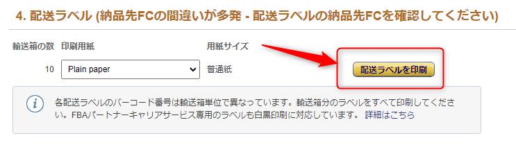 「配送ラベルを印刷」をクリック