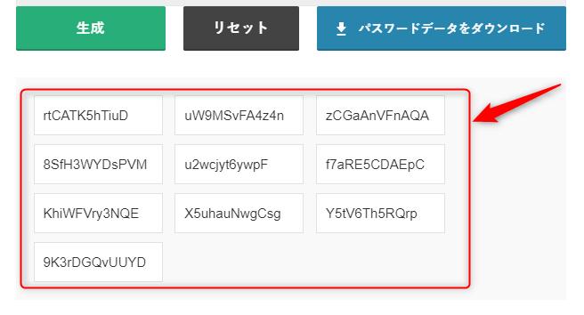 自動でパスワードを作ってくれます