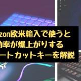 Amazon欧米輸入で使うと 効率が爆上がりする ショートカットキーを解説