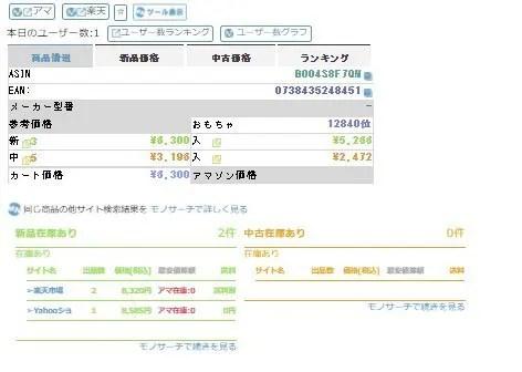 商品ページ内に商品情報の表示