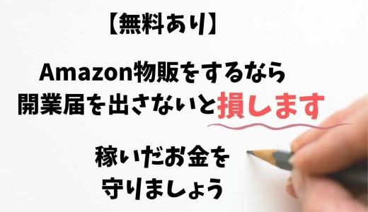 【無料あり】Amazonするなら開業届を出さないと損します【稼いだお金を守りましょう】