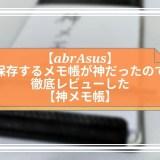 【abrAsus】保存するメモ帳が神だったので徹底レビューした【神メモ帳】