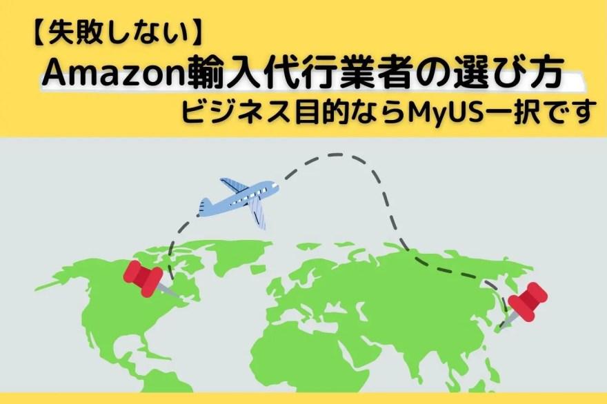 【失敗しない】Amazon輸入代行業者の選び方【ビジネス目的ならMyUS一択です】