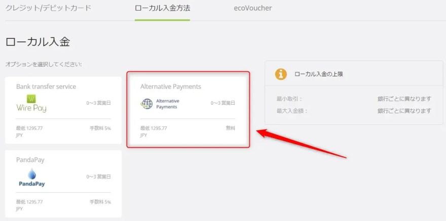 仮想通貨で入金をするときは「Alternative Payments」を選択します。