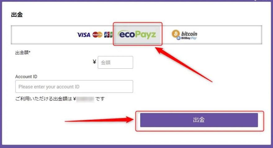 「決済」→「出金」で「ecoPayz」を選択