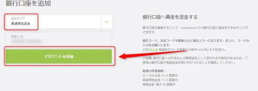 「高速現地送金」を選択して「アカウントを追加」をクリック