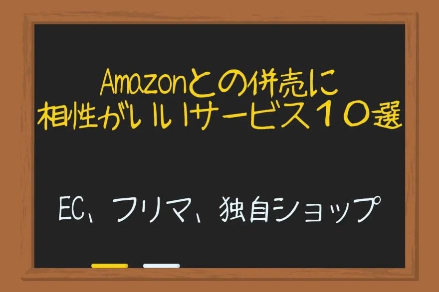Amazonとの併売に相性がいいサービス10選【EC、フリマ、独自ショップ】