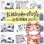 K.hikosakaブログ
