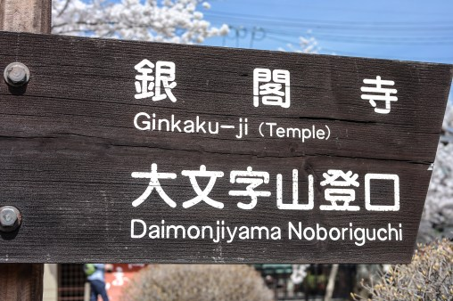 #ginkaku-ji