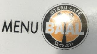 【小樽バル】小樽駅前移転のOTARU Cafe BAALさんに潜入してきた報告。