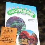 109年の歴史持つ小樽中野植物園はレトロで懐かしい遊具がたくさん!