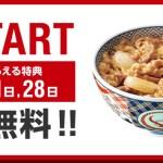 【ソフトバンク】10月は毎週金曜、吉野家の牛丼無料!?11月はサーティーワン、12月はミスド無料!?