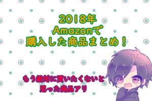 amazon-2018-review