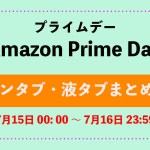 amazon-prime-day-pen-tab