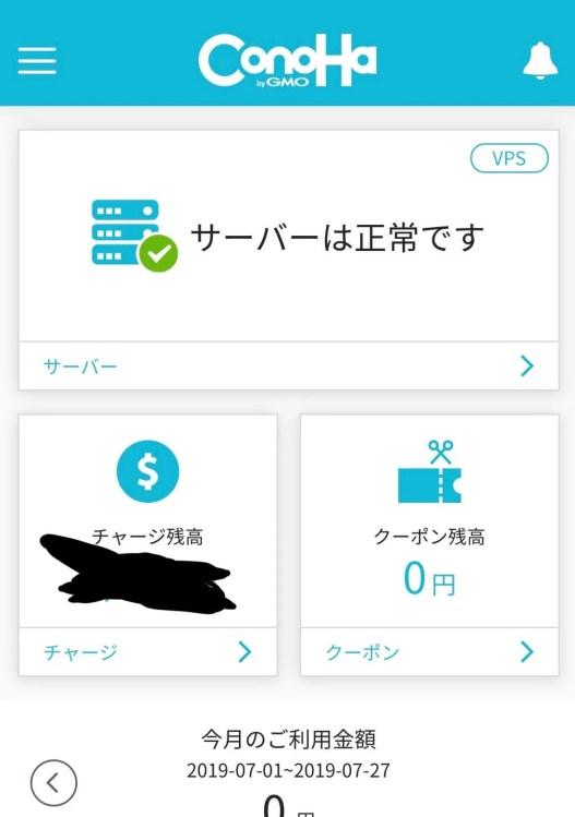 conoha-app-bill
