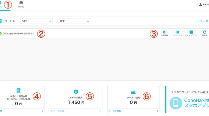 conoha-vps-setting-6