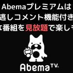 Abemaプレミアムは 見逃しコメント機能付き! 好きな番組を見放題で楽しもう!