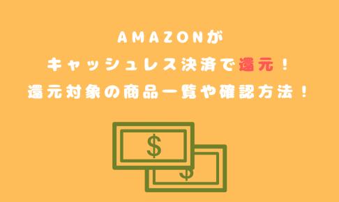 Amazonキャッシュレス決済還元