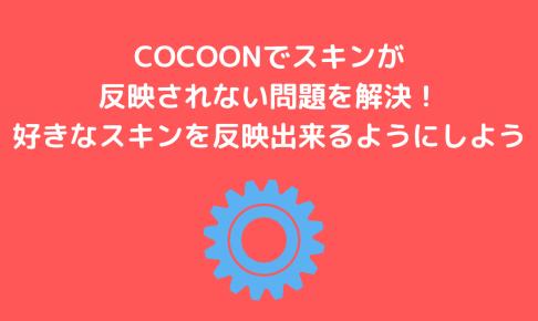 Cocoonでスキンが 反映されない問題を解決! 好きなスキンを反映出来るようにしよう