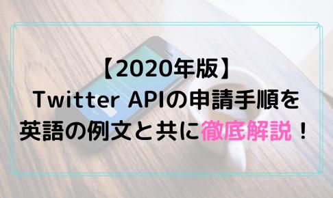 【2020年版】 Twitter APIの申請手順を 英語の例文と共に徹底解説!