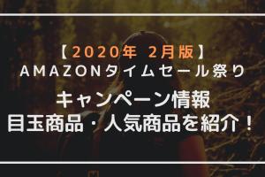 【2020年版】Amazonタイムセール祭りが2月に開催!目玉商品や人気商品を紹介!