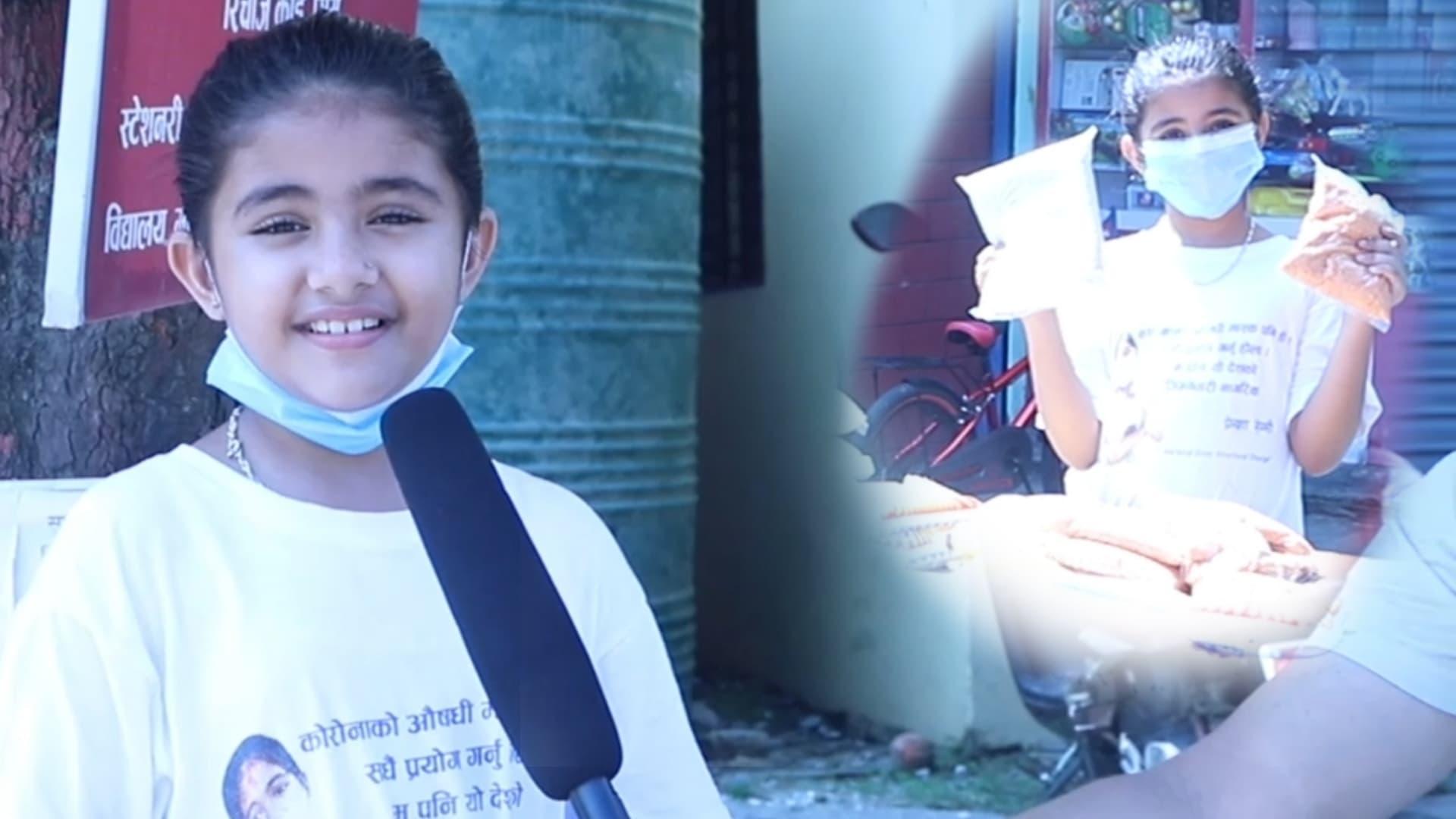 पोखरामा ८ बर्षीया बालिकाको 'भोक उपचार केन्द्रः हुनेले दिन, नहुनेले लिने (भिडियो)
