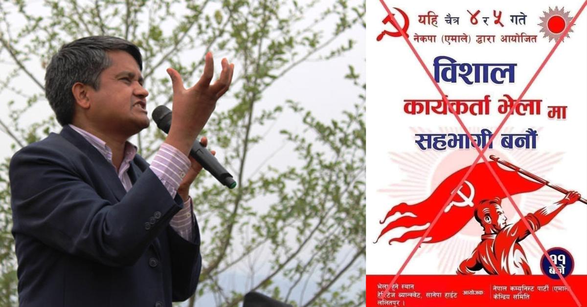 नेपाल-खनाल समूहको निमन्त्रणा ब्यानर सूर्य थापाले 'च्याते'