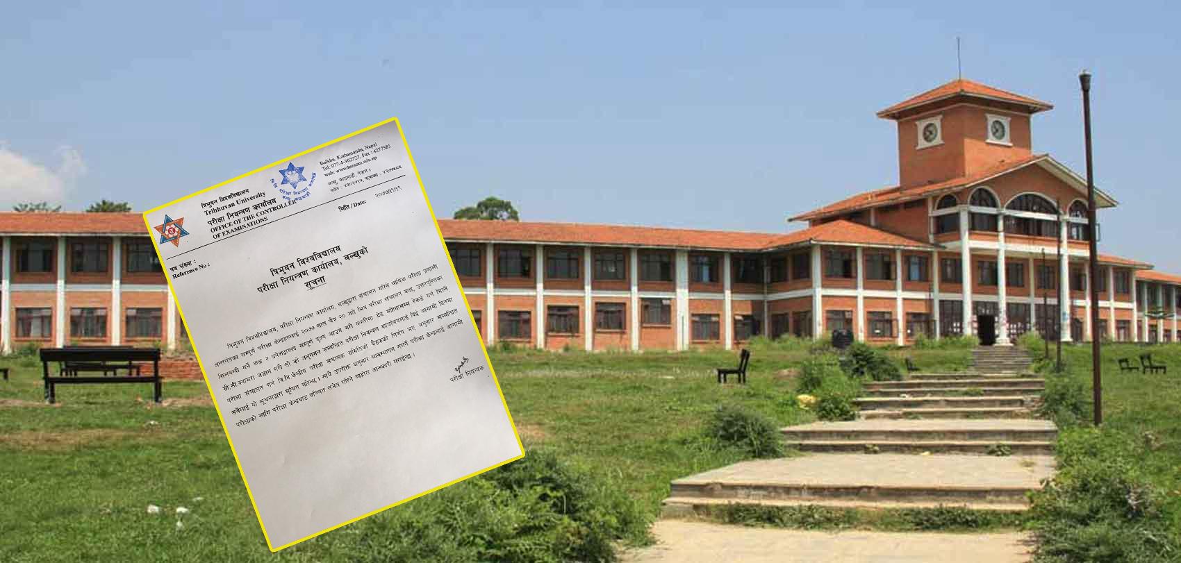अब त्रिविका परीक्षा केन्द्रमा अनिवार्य सीसी क्यामेरा