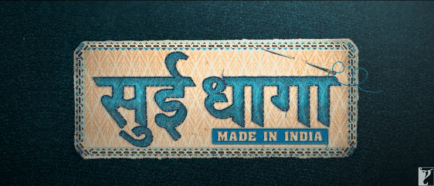"Logo Of Movie ""Sui Dhaga"" Movie based On Indian Handloom"