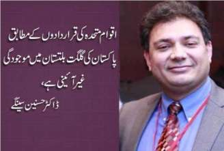 Senhe H Sering President of Institute of Gilgit Baltistan Studies ..University of Washington