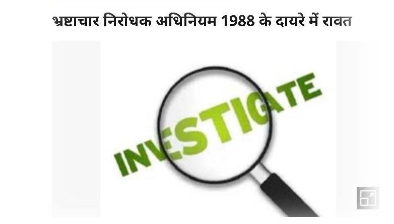 मुख्यमंत्री पद के प्रबल दावेदार- त्रिवेंद्र सिंह रावत