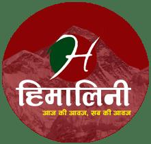 Himalini