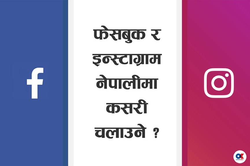 How to use Facebook and Instagram in Nepali?