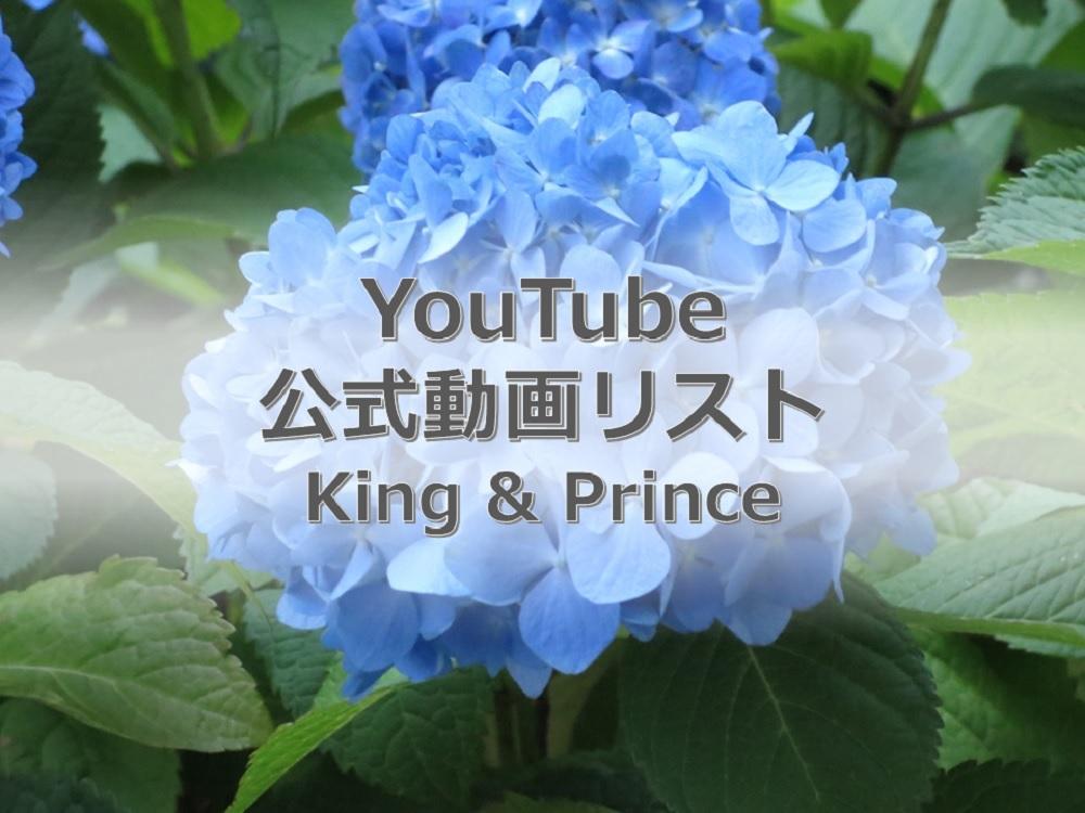 キンプリのユーチューブ公式動画リスト